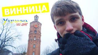 Украина без денег - ВИННИЦА (выпуск 12)