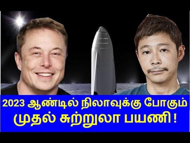 2023 ஆண்டில்  நிலாவுக்கு போகும்  முதல் சுற்றுலா பயணி !