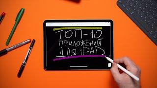 Топ-10 приложений для iPad для работы и учебы. screenshot 5