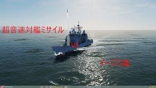 イージス艦vs超音速対艦ミサイル DCSWorld2