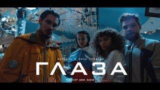 Мальбэк ft. Лиза Громова - Глаза