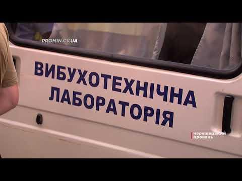 Чернівецький Промінь: У сумці на Університетській шукали вибухівку