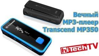 Вечный mp3 плеер - Transcend MP350