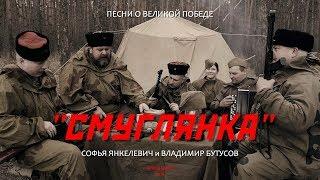 """"""" Смуглянка"""" Софья Янкелевич и Владимир Бутусов"""