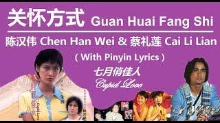 关怀方式 Guan Huai Fang Shi / 陈汉伟 Chen Han Wei / 蔡礼莲 Cai Li Lian / 七月俏佳人 Cupid Love