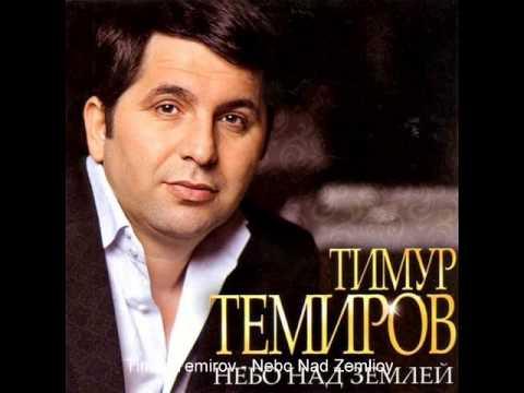 Timur Temirov - Nebo Nad Zemley (REMIX)