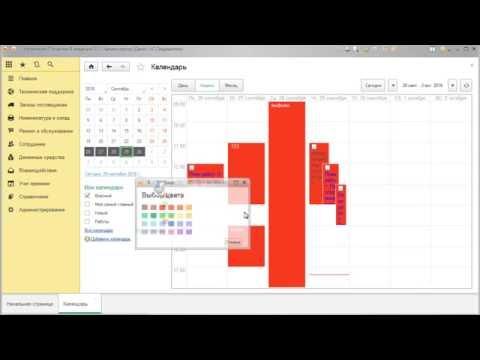 Обзор обновления конфигурации Управление IT-отделом 8, версия 3.0.34.0