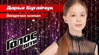 """Дарья Бугайчук – """"Dangerous woman"""" – нокауты – Голос. Дети 5 сезон"""