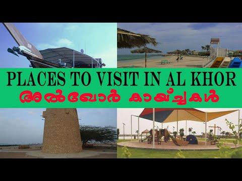 Places to Visit In Al Khor | അൽ ഖോറിൽ കണ്ടിരിക്കേണ്ട സ്ഥലങ്ങൾ| Rahoof Kc | الخور |