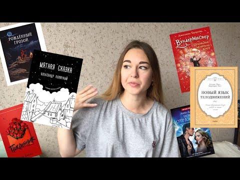 ПРОЧИТАННОЕ + КОНКУРС | Полярный, Анна Джейн, Невермур