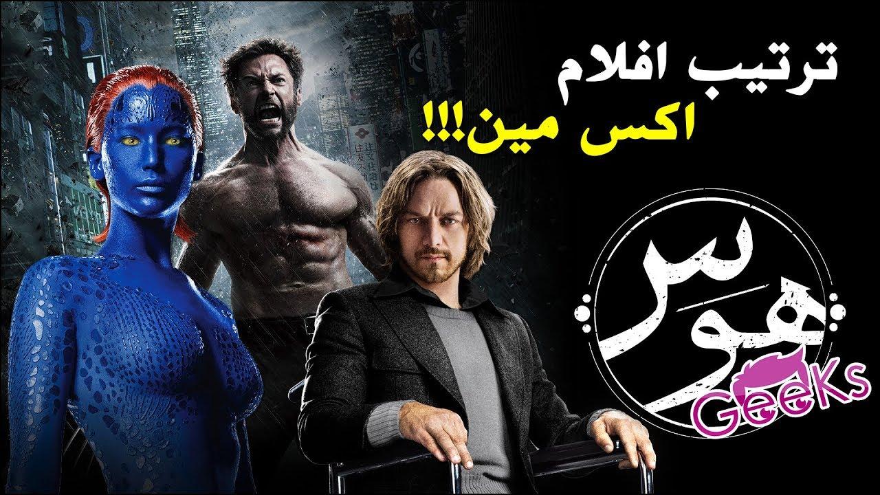 سلسلة افلام X Men بالترتيب 3