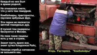 Игорь Растеряев - Комбайнёры