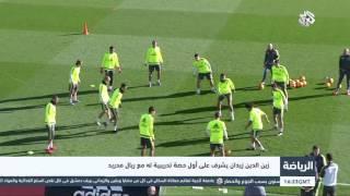 التلفزيون العربي | زين الدين زيدان يشرف على أول حصة تدريبية له مع ريال مدريد