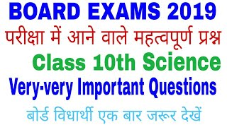 BOARD EXAMS 2019 || Very Important Questions || Subject - Science || For Class 10th CBSE,RBSE &NCERT