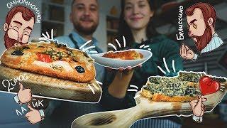 Итальянский УЖИН ИЗ ТРЁХ блюд: ФОКАЧЧА, ТАПЕНАДА, БОЛОНЬЕЗЕ