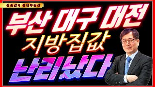 부산 대구 대전 지방집값 난리났다