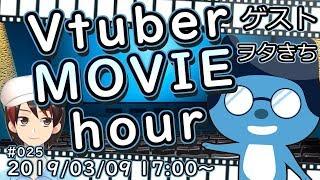 【第二十五回】Vtuber MOVIE hour【ゲスト:ヲタきちさん】