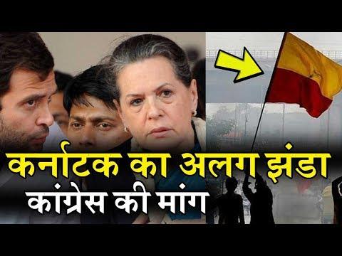 Karnataka को Jammu-Kashmir जैसा बनाने पर तुली Congress,अलग झंडे की मांग की