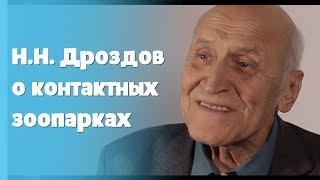 Николай Николаевич Дроздов рассказал, что он думает о контактных зоопарках.