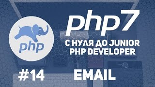 Уроки PHP 7 | Отправка Email писем через PHP