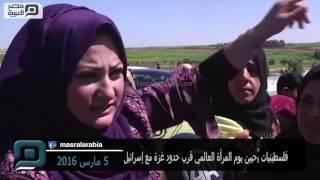 مصر العربية   فلسطينيات يُحيين يوم المرأة العالمي قرب حدود غزة مع إسرائيل