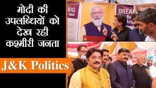 Kashmir में Navbharat Exhibition में दर्शाई गईं PM Modi की उपलब्धियाँ।Farooq-Mehbooba ने BJP को घेरा
