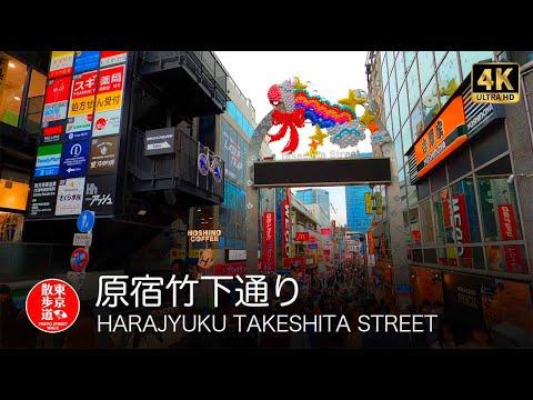 4K【東京散歩】19.HARAJUKU TAKESHITA STREET 原宿竹下通りを歩く