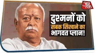 LOC पर दुश्मनों को सबक सिखाने का Bhagwat प्लान | विजयादशमी उत्सव में बोले मोहन!