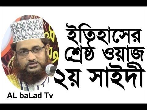 Bangla waz 2017 bangla waz 2017 zahirul islam al jaberi  ইতিহাসের শ্রেষ্ঠ ওয়াজ আল্লামা জহুরুল ইসলাম