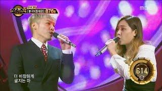 [Duet song festival] 듀엣가요제 - Wheesung & An Sumin, '1,2,3,4' 20161209