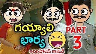 గయ్యాలి భార్య part 3 | Husband and Wife new telugu funny video | Comedy King Telugu