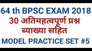 BPSC model question paper  64th BPSC  64 वीं BPSC  बिहार लोकसेवा आयोग परीक्षा  bpsc pt  सेट 5