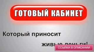 Заработок от 6000 рублей в день! БЕЗ ваших усилий и ежедневной работы!