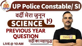 CLASS 19|| UP Police Constable/ SI || SCIENCE || BY VIKRANT CHOUDHARY  SIR ||PREVIOUS YEAR QUESTION