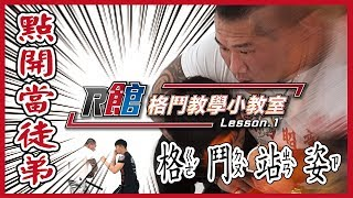 【R館格鬥教學小教室】點開當徒弟 | 格鬥站姿 Lesson1 授課啦 !