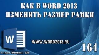 как в Word 2013  изменить размер рамки