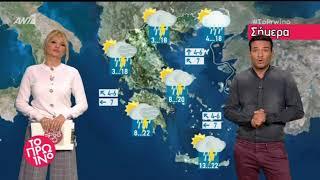 Το Πρω1νό: Ο καιρός σήμερα