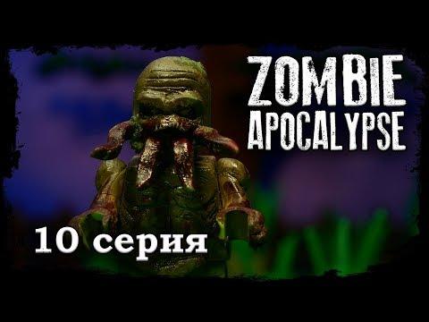 LEGO Мультфильм Зомби Апокалипсис 10 серия /  2 Сезон / LEGO Zombie Apocalypse