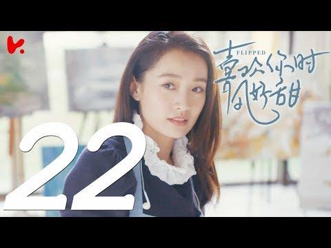 ENG SUB |《喜歡你時風好甜 Flipped》EP22——高瀚宇、陳芋米、谷藍帝、林妍柔、朱文超