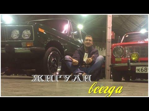 Жигули Всегда 2019/ВАЗ 2101 700+/Москва парк Сокольники