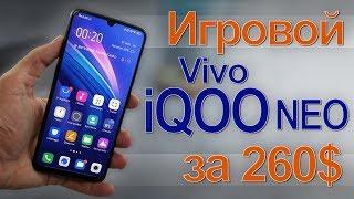 Vivo iQOO Neo Полный обзор игрового смартфона