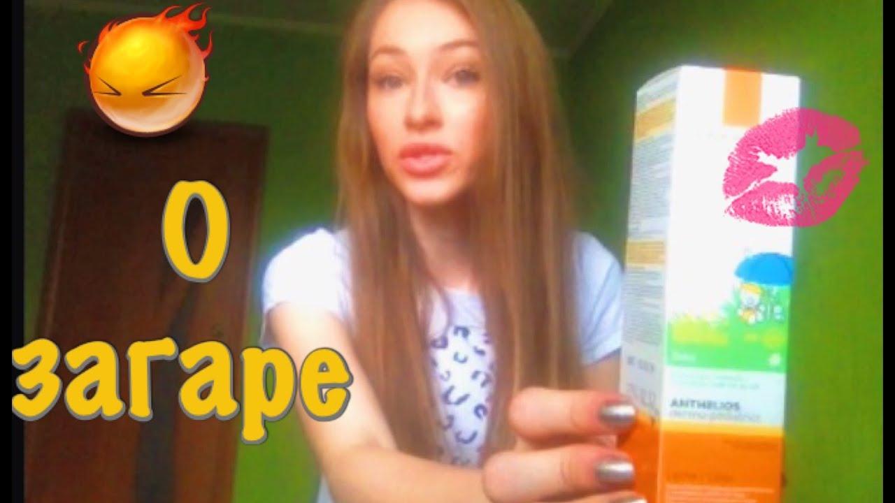 О загаре | Как достичь и сохранить ровный загар - YouTube