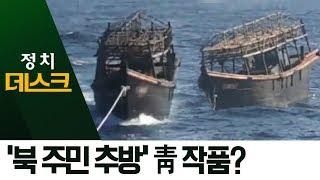 北 주민 2명 북송, 청와대 안보실이 '직권' 결정? | 정치데스크