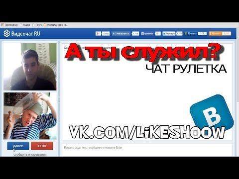 Рунетки - эро секс видео чат.