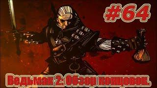 Ведьмак 2: Убийцы Королей. Видео прохождение игры. #64 - Обзор концовок.