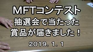 MFTコンテスト抽選会、当選賞品届きました! thumbnail