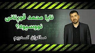 By Makwan Karim ئایا محمد قوڕئانی نووسیوە؟ - ماکوان کەریم