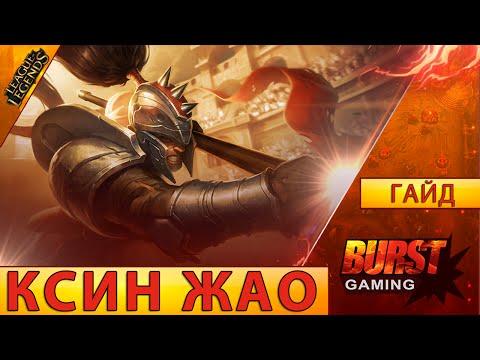 видео: Ксин Жао. Гайд (Лес) - Лига Легенд от burst gaming