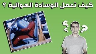 كيف تعمل الوسادة الهوائية ؟ | Fonctionnement d'un airbag