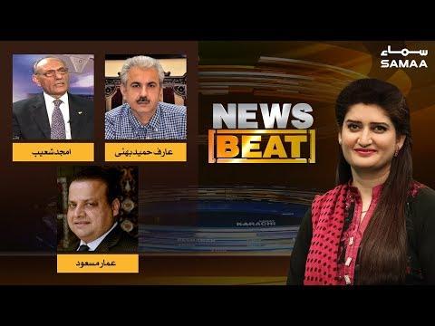Saqib Nisar Per Tanqeed | News Beat | Paras Jahanzeb | SAMAA TV | January 19, 2019